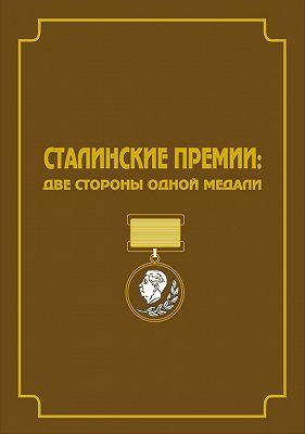 Сталинские премии. Две стороны одной медали