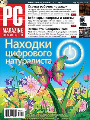Журнал PC Magazine/RE № 7/2012