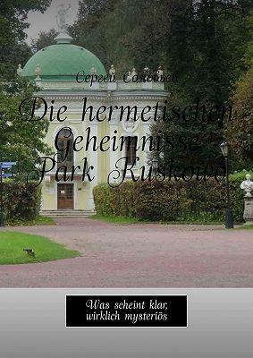 Die hermetischen Geheimnisse Park Kuskowo. Was scheint klar, wirklich mysteriös