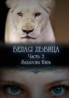 Белая львица. Часть2