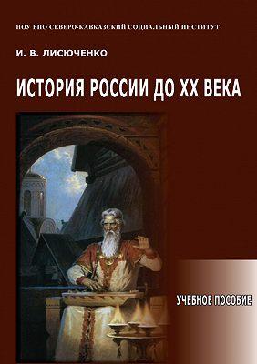 История России до ХХ века. Учебное пособие