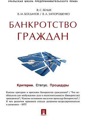 Банкротство граждан (Критерии. Статус. Процедуры). Учебно-практическое пособие