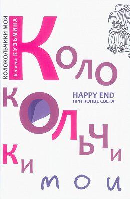 Колокольчики мои. Happy end при конце света (сборник)