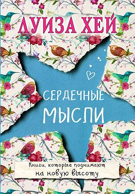 Сердечные мысли (сборник)