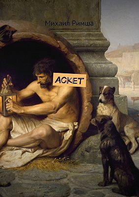 Аскет