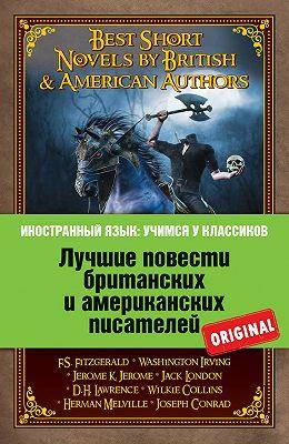 Лучшие повести британских и американских писателей / Best Short Novels by British&American Authors