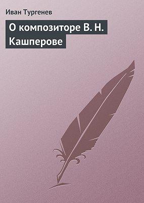 О композиторе В. Н. Кашперове
