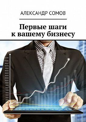 Первые шаги квашему бизнесу
