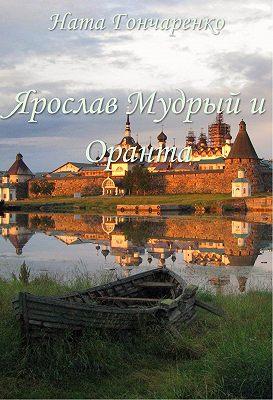 Ярослав Мудрый и Оранта