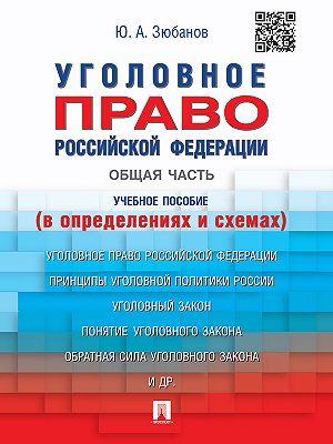 Уголовное право Российской Федерации. Общая часть (в определениях и схемах). Учебное пособие