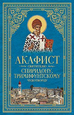 Акафист святителю Спиридону, Тримифунтскому чудотворцу