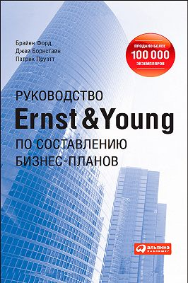 Руководство Ernst&Young по составлению бизнес-планов