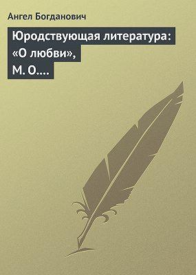 Юродствующая литература: «О любви», М. О. Меньшикова; «Сумерки просвещенія», В. В. Розанова
