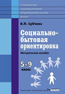 Социально-бытовая ориентировка. Методическое пособие. 5–9 класс