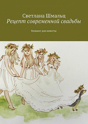 Рецепт современной свадьбы. Блокнот для невесты