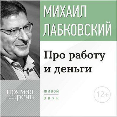 Лекция-консультация «Про работу и деньги»