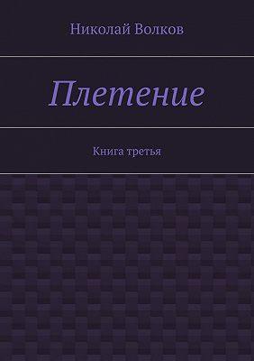 Плетение. Книга третья