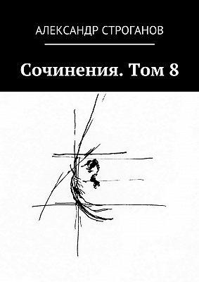 Сочинения. Том 8