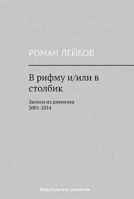 Врифму и/иливстолбик. Записи издневника 2001‒2014