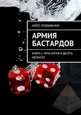 Армия Бастардов. Книга1. Игра богов и десять негритят