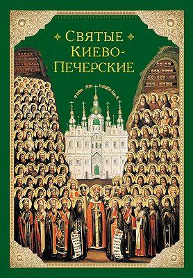 Святые Киево-Печерские