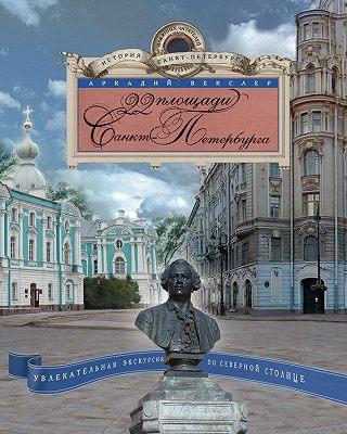 22 площади Санкт-Петербурга. Увлекательная экскурсия по Северной столице