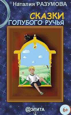Сказки Голубого ручья (сборник)