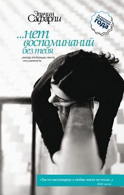 …нет воспоминаний без тебя (сборник)
