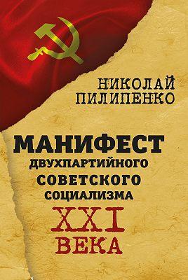 Манифест двухпартийного советского социализма XXI века