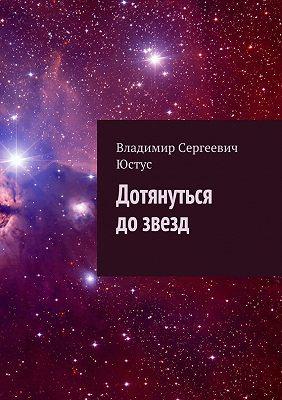 Дотянуться до звезд