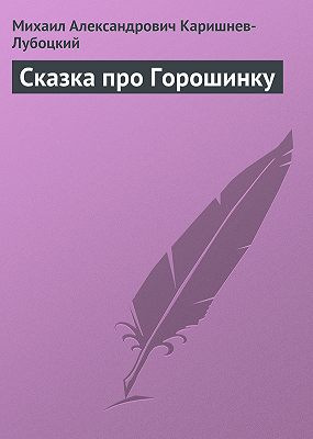 Сказка про Горошинку