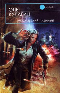 Московский лабиринт