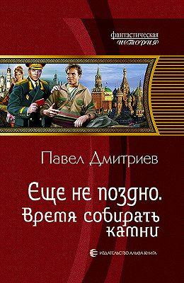 Читать бесплатно