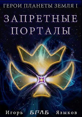 Герои планеты Земля I: Запретные порталы