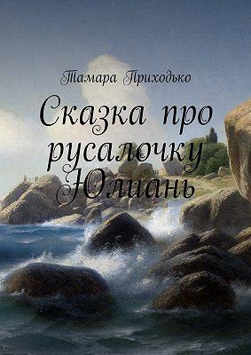 Сказка про русалочку Юлиань