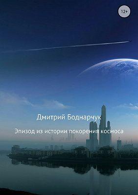 Эпизод из истории покорения космоса