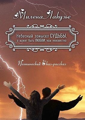 Небесный замысел СУДЬБЫ, а может быть ЛЮБВИ, нам неизвестно. Поэтический Сказ-рассказ