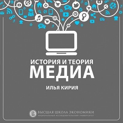 11. 4. Теории Cultural Studies и изучение медиапрактик:Использование медиа