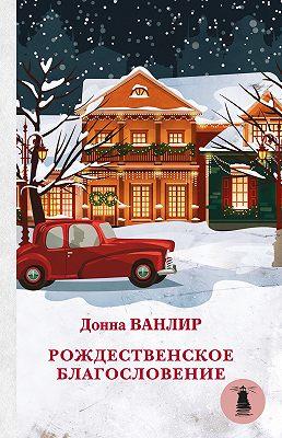 Рождественское благословение (сборник)