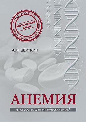 Анемия. Руководство для практических врачей