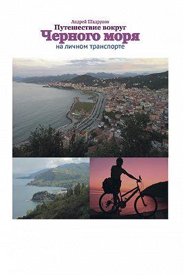 Путешествие вокруг Черного моря на личном транспорте
