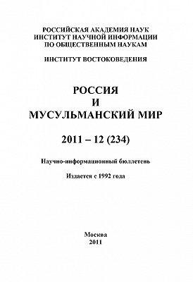 Россия и мусульманский мир № 12 / 2011