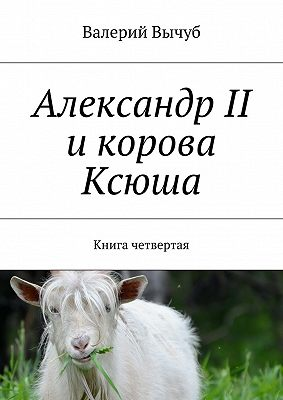 Александр II икорова Ксюша. Книга четвертая