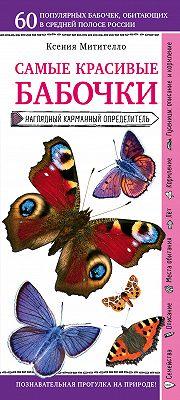 Бабочки. Наглядный карманный определитель