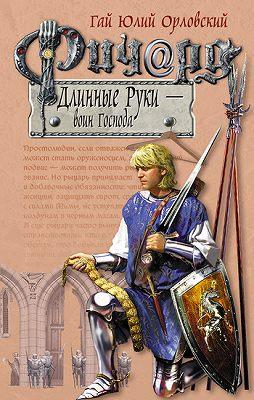 Ричард Длинные Руки – воин Господа
