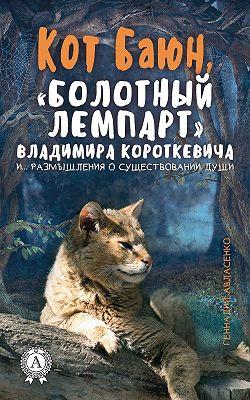 Кот Баюн, «болотный лемпарт» Владимира Короткевича и… размышления о существовании души