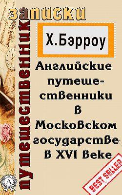 Английские путешественники в Московском государстве в XVI веке