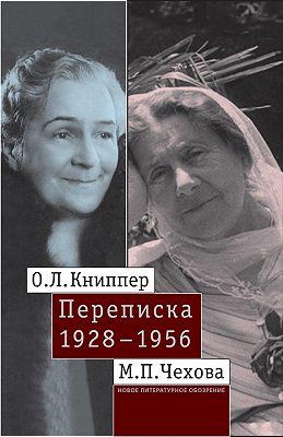 О. Л. Книппер – М. П. Чехова. Переписка. Том 2: 1928–1956