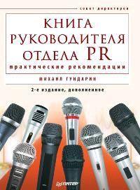 Книга руководителя отдела PR: практические рекомендации