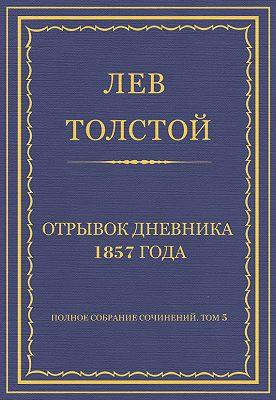 Полное собрание сочинений. Том 5. Произведения 1856–1859 гг. Отрывок дневника 1857 года